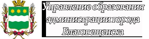 Управление образования города Благовещенска