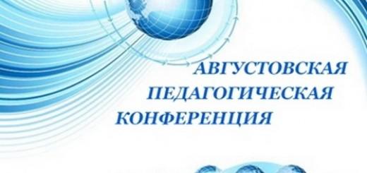 avhustovskaja-ped-konferencyja